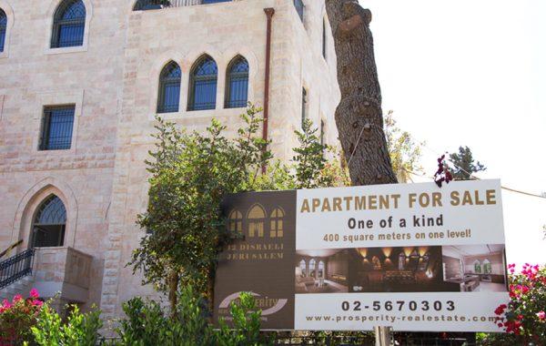 בית לשימור בירושלים
